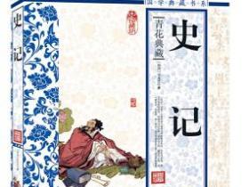 青花典藏 史记(珍藏版)pdf