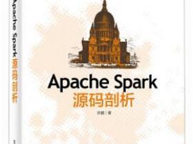 Apache Spark源码剖析pdf