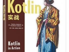 Kotlin实战pdf