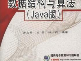 数据结构与算法(Java版)pdf