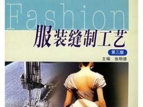 服装缝制工艺(第三版)pdf