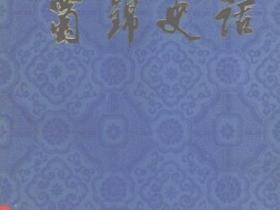 蜀锦史话pdf