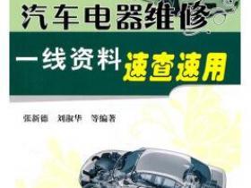 汽车电器维修一线资料速查速用pdf