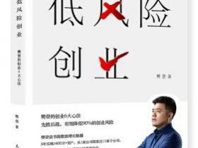低风险创业 樊登的创业6大心法pdf