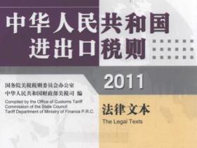 中华人民共和国进出口税则 法律文本 2011pdf