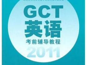 2011硕士学位研究生入学资格考试 GCT英语考前辅导教程pdf