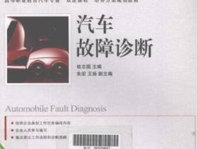 汽车故障诊断pdf