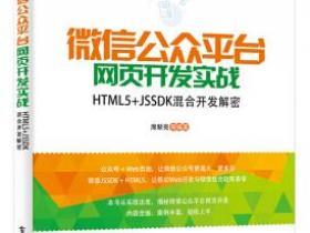 微信公众平台网页开发实战 HTML5+JSSDK混合开发解密pdf