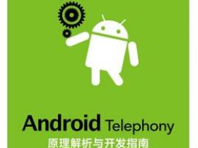Android Telephony原理解析与开发指南pdf