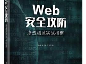 Web安全攻防 渗透测试实战指南pdf