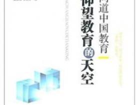 问道中国教育 仰望教育的天空pdf