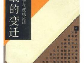 流氓的变迁 中国古代流氓史话pdf