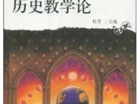 新理念历史教学论pdf