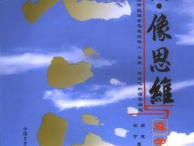 图 像思维与道学 从中国传统道学思想感悟人 自然 社会之和谐共融观pdf
