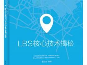 LBS核心技术揭秘pdf
