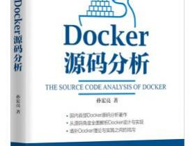 Docker源码分析pdf