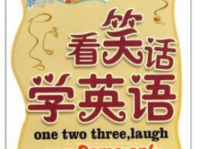 看笑话学英语pdf
