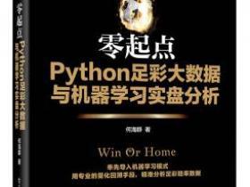 零起点Python足彩大数据与机器学习实盘分析pdf