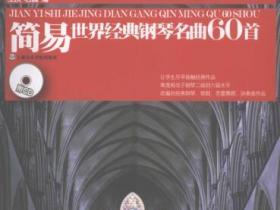 简易世界经典钢琴名曲60首pdf