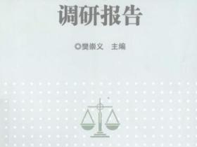 刑事审判程序改革调研报告pdf