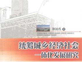 统筹城乡经济社会一体化发展研究pdf