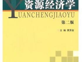 资源经济学 第二版pdf