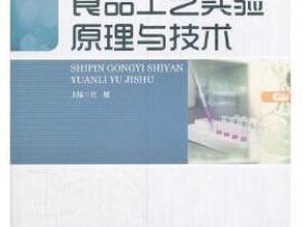 食品工艺实验原理与技术pdf