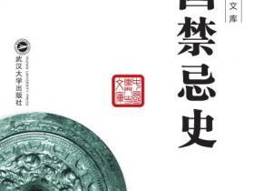 中国禁忌史pdf