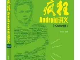 疯狂Android讲义(Kotlin版)pdf