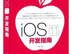 iOS 11 开发指南pdf