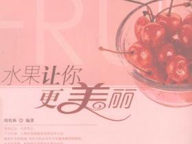 水果让你更美丽pdf