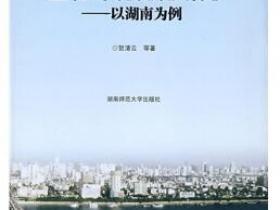 外商直接投资区位环境优化研究 以湖南为例pdf