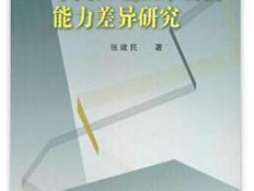 中国区域技术创新能力差异研究pdf