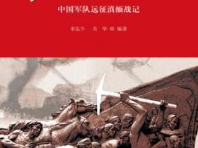 浴血远征 中国军队远征滇缅战记pdf
