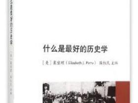 什么是最好的历史学pdf