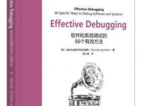 Effective Debugging 软件和系统调试的66个有效方法pdf