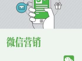 微信营销pdf