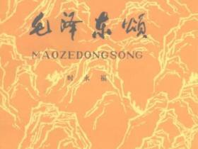 毛泽东颂pdf