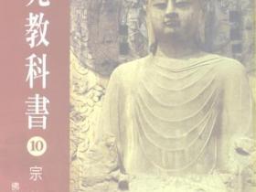 佛光教科书 10 宗教概说pdf