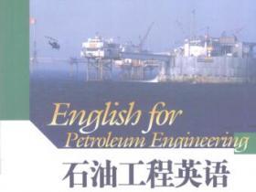 石油工程英语pdf