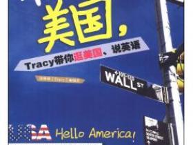 Hello美国 Tracy带你逛美国 说英语pdf