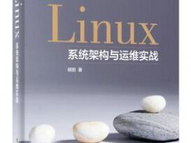 Linux系统架构与运维实战pdf