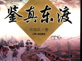 鉴真东渡pdf