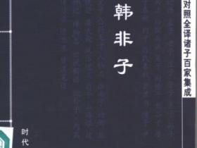 文白对照全译诸子百家集成 韩非子pdf