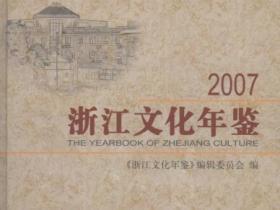 浙江文化年鉴 2007pdf