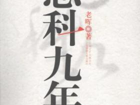 思科九年pdf