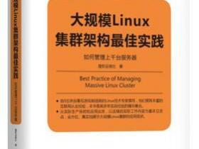 大规模Linux集群架构最佳实践 如何管理上千台服务器pdf