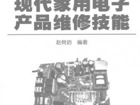 现代家用电子产品维修技能pdf