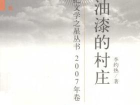 中短篇小说集 涂满油漆的村庄(2007年卷)pdf