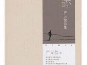 心迹 严元俭诗集pdf